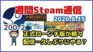 週間Steam通信#200-2「正式ローンチされたゲームがたくさん登場した神週!」