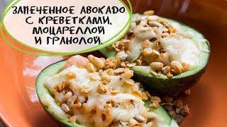 Запечённое авокадо с моцареллой и гранолой.