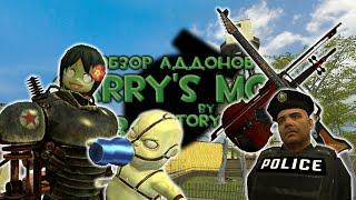 #36 Обзор Аддонов Garry's Mod - Робот, Копы и Упоротые Пушки