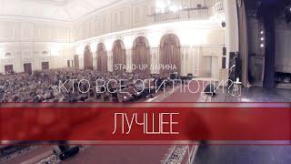 Стенд-ап Ларина КТО ВСЕ ЭТИ ЛЮДИ - Лучшее (9 марта 2015)
