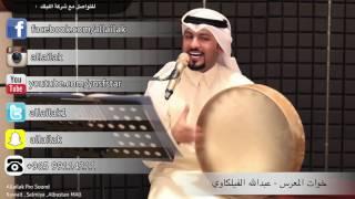خوات المعرس - عبدالله الفيلكاوي