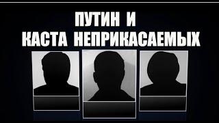 Путин и Каста Неприкасаемых. Досье Сергея Магнитского. #Магнитский #Путин #криминал #коррупция