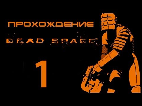 Прохождение Dead Space прохождение первой части