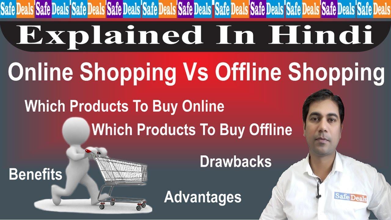 online vs offline shopping Online ka anand daraz online shopping #gosm snapchat & instagram: ganjiswag.
