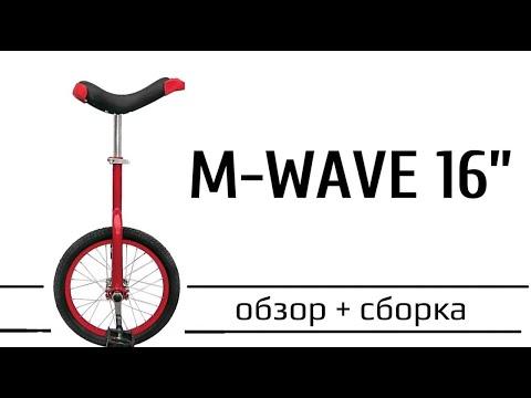 """M-Wave 16"""" обзор и сборка уницикла"""
