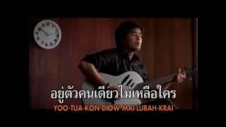[Karaoke] คนไม่มีเวลา - ว่าน ธนกฤต
