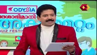 Aksharamuttam Quiz Festival Season 6 24/01/17