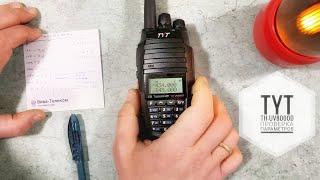 рация TYT TH-UV8000D. Обзор