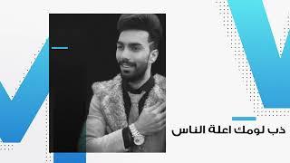 فاضل صلاح سولفت يم بت ليل |حصريا 2020
