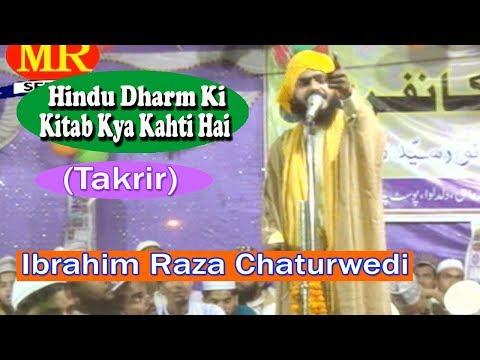 हिन्दू धर्म की किताब क्या कहती है बयान☪ Ibrahim Raza Chhaturwedi☪ Urdu Takrir Latest Speech New 2017