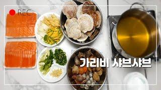 가리비샤브샤브칼국수/쉬운레시피/짜롱밥상