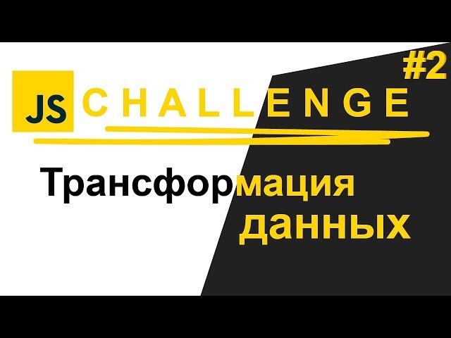 JS Challenge 2: Формат данных + Розыгрыш курсов и консультации