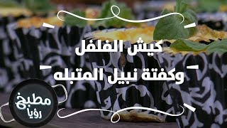 كيش الفلفل وكفتة نبيل المتبله - نضال البريحي