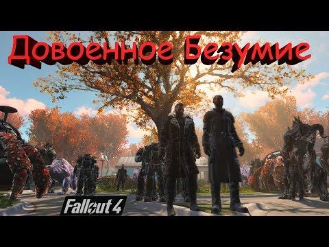 Fallout 4 Довоенное Безумие