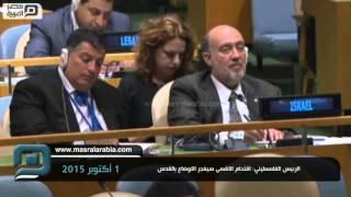 مصر العربية | الرئيس الفلسطيني: اقتحام الاقصى سيفجر الاوضاع بالقدس