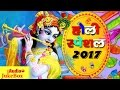 Download होली स्पेशल - 2017 Holi Special Song - राम अवतार शर्मा - Devotional Bhajan #Ambey Bhakti MP3 song and Music Video