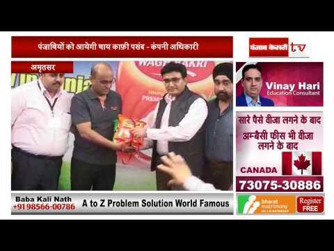 Wagh Bakri Tea launch in Punjab Media Coverage in Punjab Kesari