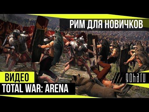 Total War: Arena - Рим для новичков
