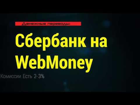 Перевод со Сбербанка Онлайн на WebMoney через мобильное приложение
