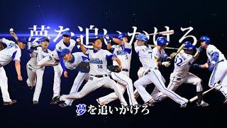 【MIDI】横浜DeNAベイスターズ応援歌メドレー【2015年版】