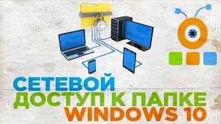 Як відкрити Мережевий Доступ до папки в Windows 10 | Як налаштувати Мережевий Доступ до папки Windows 10