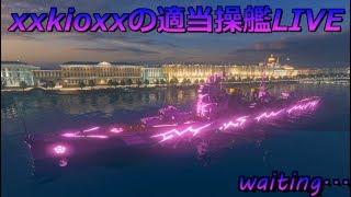 #051【WoWs】xxkioxxの適当操艦LIVE  T9戦艦育成!《フリードリッヒ・デア・グローセ,出雲》