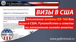 Анкета DS-160 на визу в США. Заполнение анкеты на визу в Америку(Заполнение анкеты DS-160 на визу в США – это неотъемлемая часть процесса оформления визы. Визовая анкета –..., 2015-05-27T17:52:21.000Z)