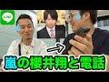 学校の先生と嵐の櫻井翔(本人)を電話させてみた。先生大興奮wwww