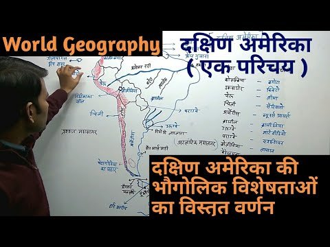 World Geography: Basic introduction of South America