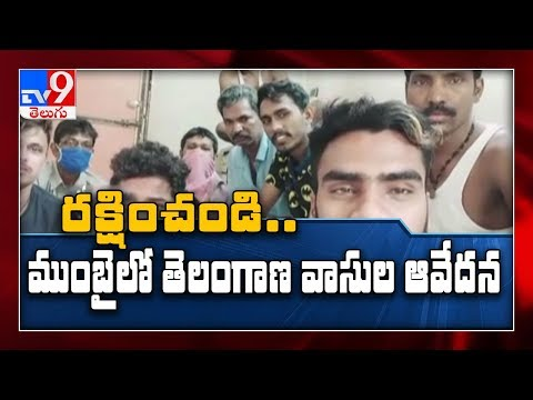 ఆదుకోండి-ప్లీజ్-||-telangana-migrant-workers-stuck-in-mumbai---tv9