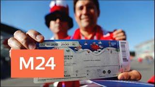 Смогут ли болельщики ЧМ купить билеты на финальные матчи на сайте FIFA - Москва 24