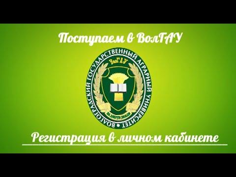 Регистрация в личном кабинете  ВолГАУ