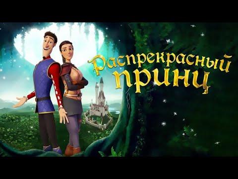 Мультфильм Распрекрасный принц 2020