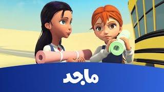 مدرسة البنات - حلقة السراب - قناة ماجد -Majid Kids TV