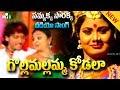 Golla Mallamma Koddala | Devi Sammakka Sarakka | Sammakka Sarakka Album Video Song - 2018
