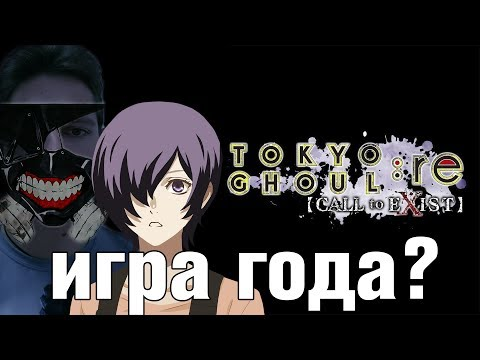 Tokyo Ghoul:re Call to Exist - обзор