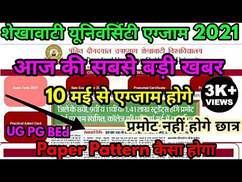 Shekhawati University Exam 2021 कब होगी || PDUSU Exam 2021 Big Update | UG PG BEd Exam 2021 होगी