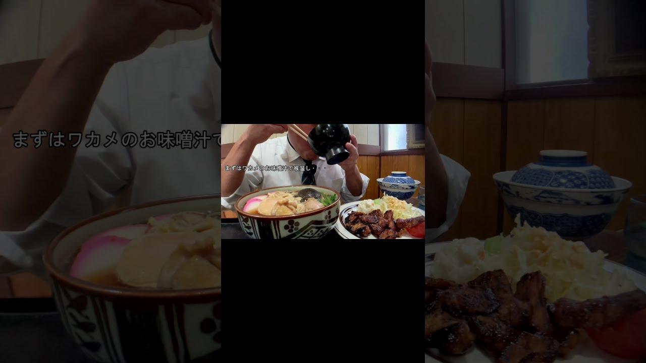 [ #Shorts ]焼肉定食[咀嚼音 飯テロ 外食 動画]五目蕎麦を蕎麦屋で食べるオヤジJapan