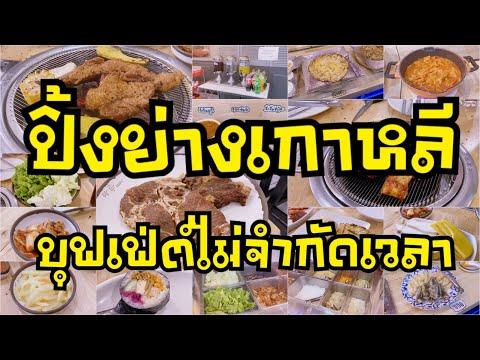 รีวิวปิ้งย่างเกาหลี บุฟเฟ่ต์ไม่จํากัดเวลา [Maru Korean Restaurant]