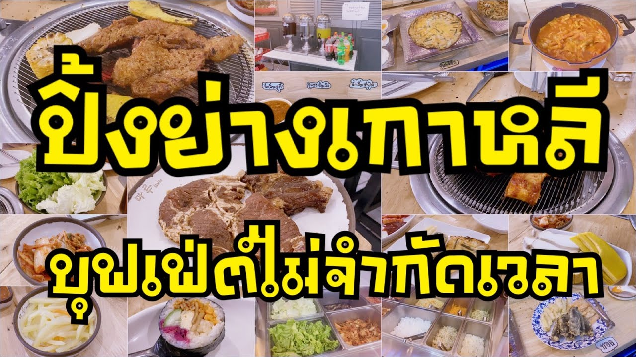 รีวิวปิ้งย่างเกาหลี บุฟเฟ่ต์ไม่จํากัดเวลา [Maru Korean Restaurant]   เนื้อหาที่เกี่ยวข้องmaru korean restaurantที่สมบูรณ์ที่สุด