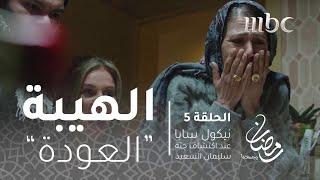 مسلسل الهيبة - الحلقة 5 - نيكول سابا عند اكتشاف جثة سليمان السعيد