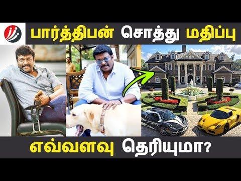 பார்த்திபன் சொத்து மதிப்பு எவ்வளவு தெரியுமா?   Tamil Cinema   Kollywood News   Cinema Seithigal