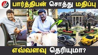பார்த்திபன் சொத்து மதிப்பு எவ்வளவு தெரியுமா? | Tamil Cinema | Kollywood News | Cinema Seithigal