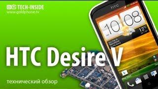 HTC Desire V - как разобрать смартфон и обзор запчастей(Ремонт телефонов htc http://www.goldphone.ru/service/catalog/telephone/htc/ Обзор строения с описанием разбора смартфона HTC Desire V:..., 2013-01-21T13:37:21.000Z)