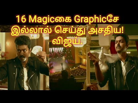Wow! Thalapathy Vijay Do 16 Magics Without Any Computer Graphics In Mersal Movie Trending! In Twiter