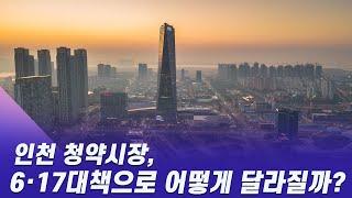 [집앤톡] 인천 청약시장, 6·17대책으로 어떻게 달라…