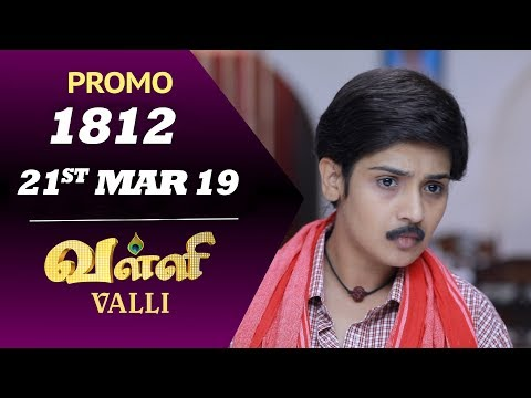 Valli Promo 21-03-2019 Sun Tv Serial Online