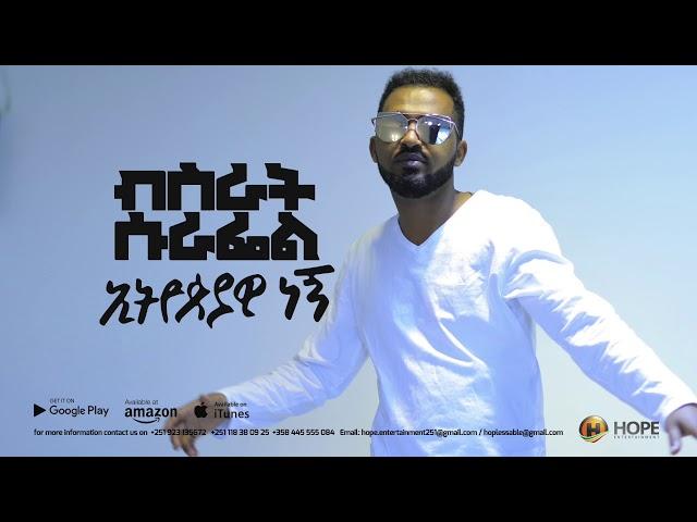 Bisrat Surafel - Ethiopiawi Negn - New Ethiopian Music 2018 (Official Audio)