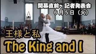 6月21日からおそよ3か月に渡って公演される「王様と私」の直前記者...