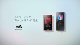 ウォークマン:ストリーミングウォークマン誕生:NW-ZX500シリーズ/NW-A100シリーズ【ソニー公式】